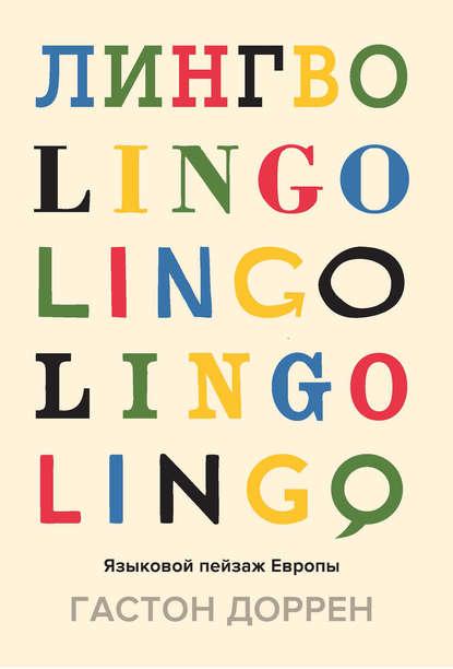Скачать книгу Лингво. Языковой пейзаж Европы