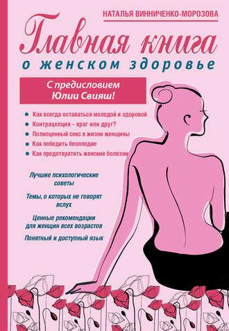 Онлаин секс и здоровье