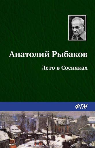 Анатолий Рыбаков - Лето в Сосняках