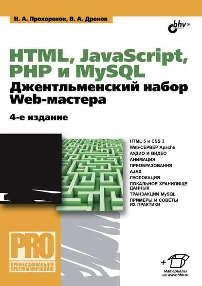 https://www.litres.ru/vladimir-dronov/html-javascript-php-i-mysql-dzhentlmenskiy-nabor-web-mastera-4-e-izdanie-19224133/?lfrom=15589587