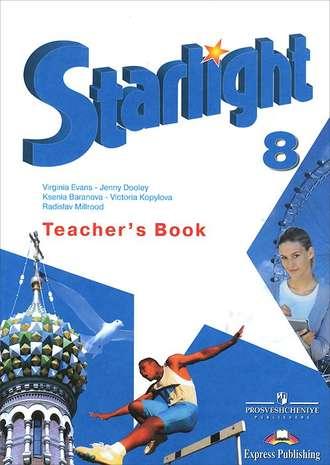 Starlight 8 teachers book скачать