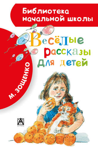 Зощенко Рассказы скачать Fb2