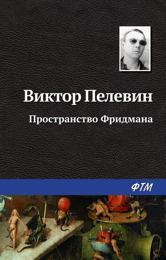 Обложка книги пелевин пространство фридмана fb2