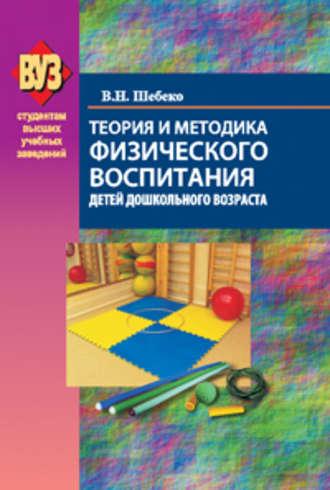 Физическое воспитание дошкольников шебеко в н