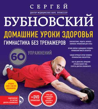 Упражнения Бубновского в домашних условиях Видео 83