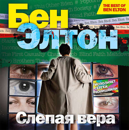 «Слепая вера» Бен Элтон