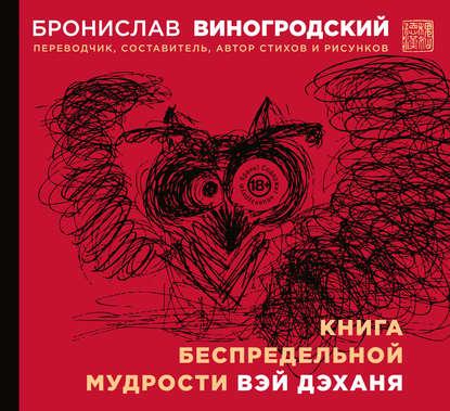 «Книга беспредельной мудрости Вэй Дэханя» Бронислав Виногродский