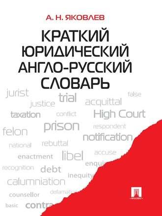 словарь скачать англо русский epub