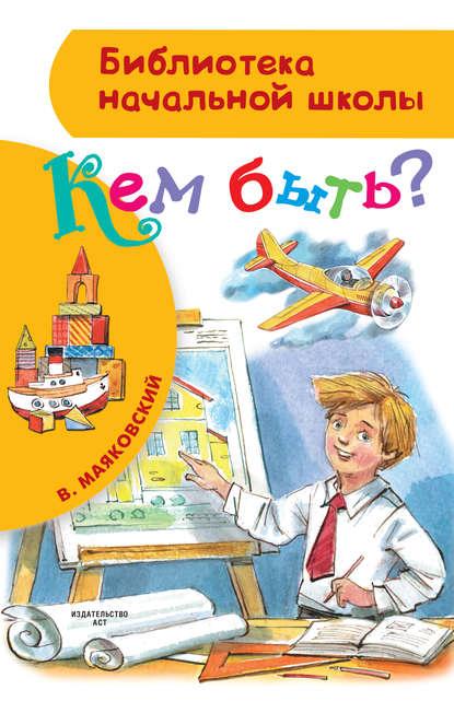 «Кем быть?» Владимир Маяковский