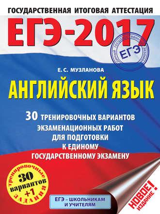 скачать бесплатно русский язык гиа 2014 тексты для прослушивания