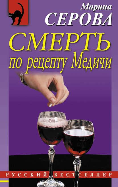 «Смерть по рецепту Медичи» Марина Серова