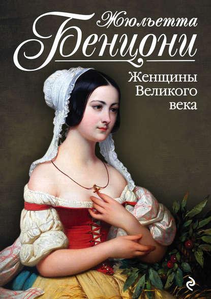 «Женщины Великого века» Жюльетта Бенцони