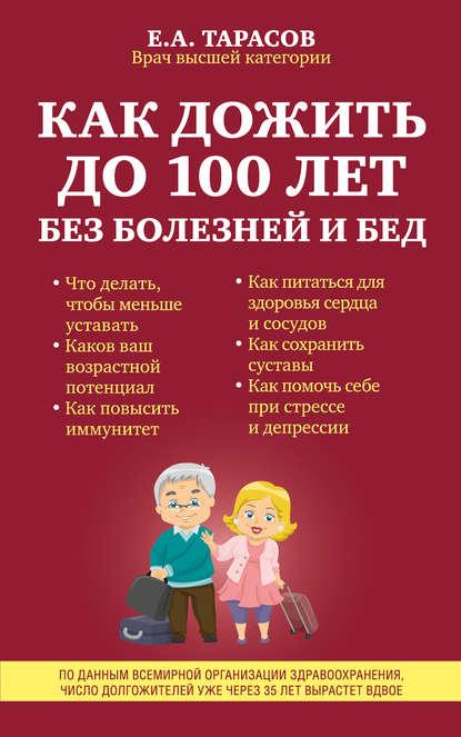 «Как дожить до 100 лет без болезней и бед» ТЕвгений Тарасов