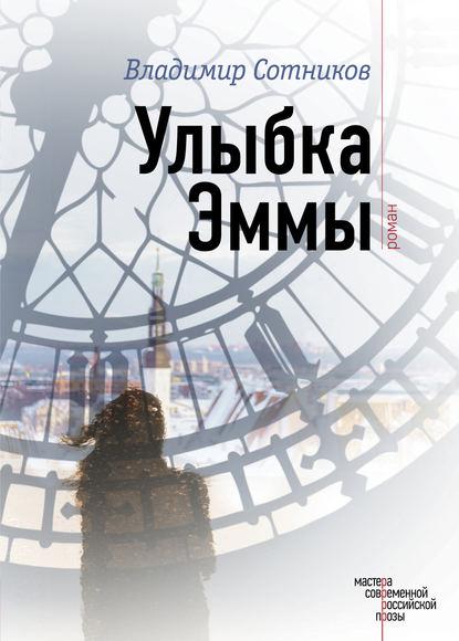 «Улыбка Эммы» Владимир Сотников