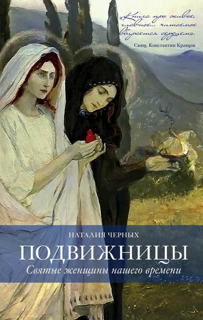 «Подвижницы. Святые женщины нашего времени» Наталья Черных