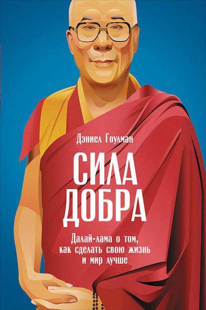 «Сила добра: Далай-лама о том, как сделать свою жизнь и мир лучше» Дэниел Гоулман