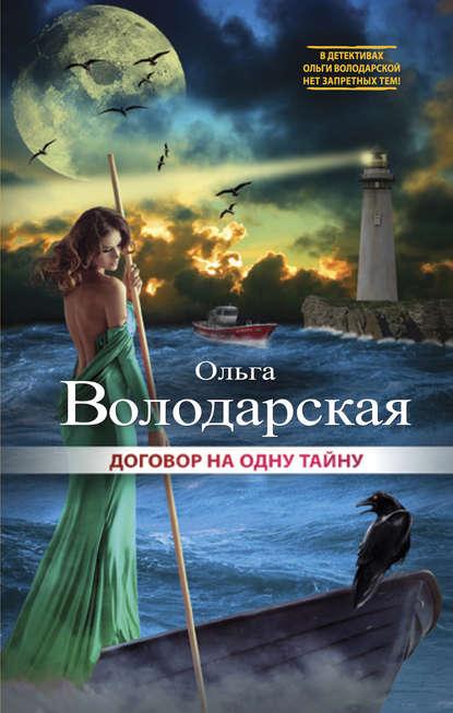 «Договор на одну тайну» Ольга Володарская