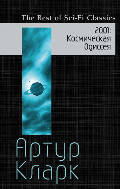 «2001. Космическая Одиссея» Артур Кларк