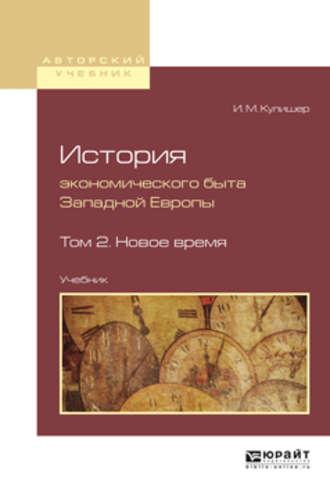 История экономических учений современный этап учебник под общ ред.