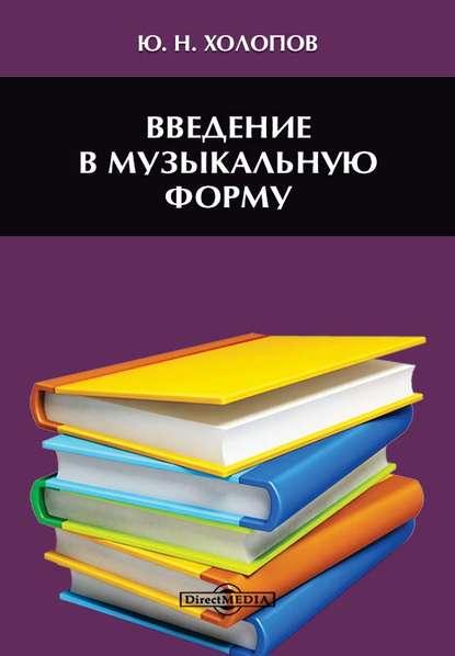Юрий Холопов - Введение в музыкальную форму