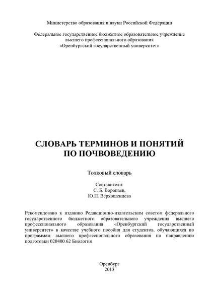 Коллектив авторов, Юлия Верхошенцева - Словарь терминов и понятий по почвоведению