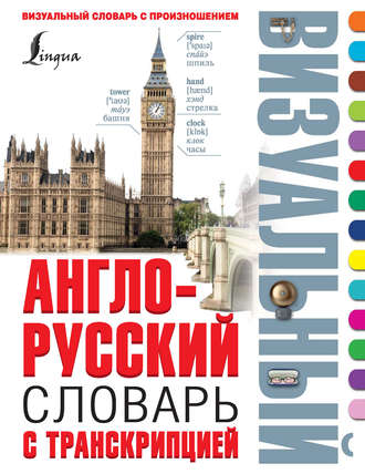 Книга «корейско-русский, русско-корейский визуальный мини-словарь.