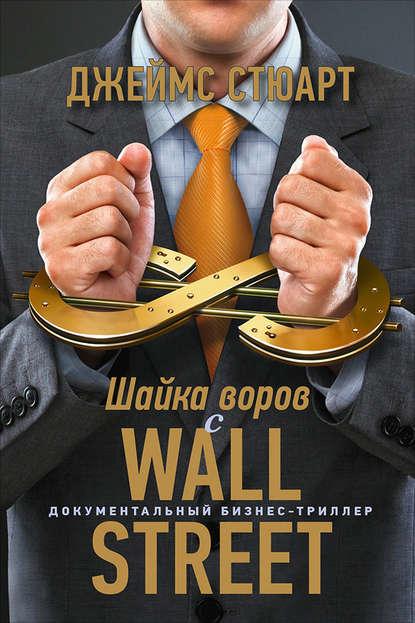 Джеймс Стюарт, Шайка воров с Уолл-стрит – скачать в fb2, txt, epub, pdf или читать онлайн бесплатно