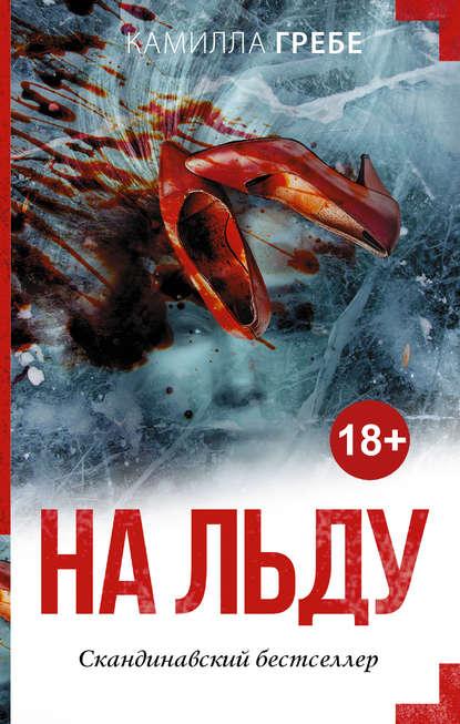 Инна Бачинская «Лев с ножом в сердце»