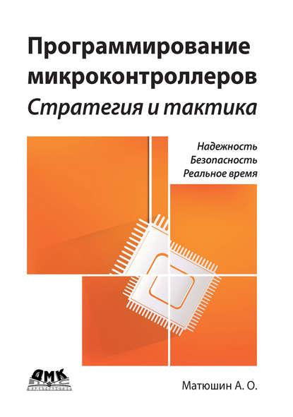 https://www.litres.ru/a-o-matushin/programmirovanie-mikrokontrollerov-strategiya-i-taktika-22879970/?lfrom=15589587