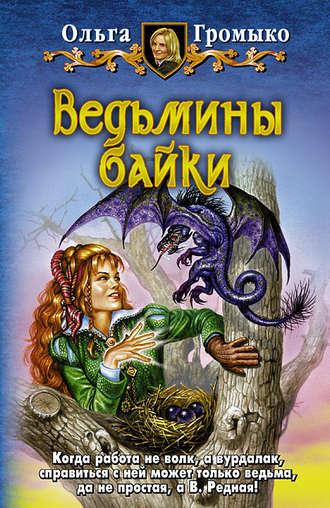 Скачать книгу Ведьмины байки