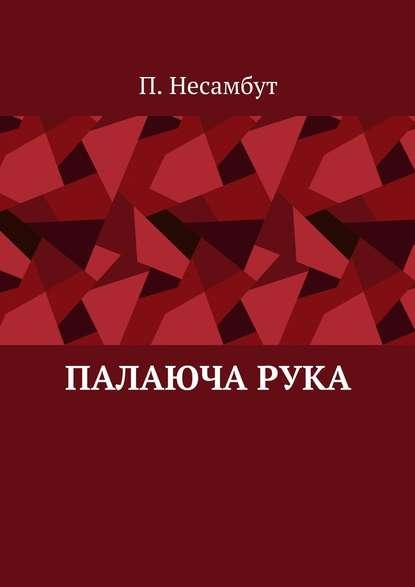 Павло Артонек - Палаючарука