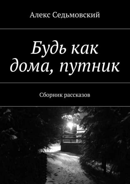 Алекс Седьмовский - Будь как дома, путник