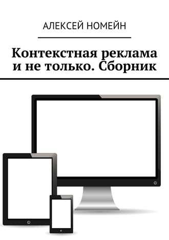 Контекстная реклама в интернете книга скачать