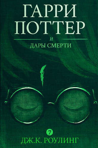 Гарри поттер книга цитаты черепашки ниндзя на машинах игры