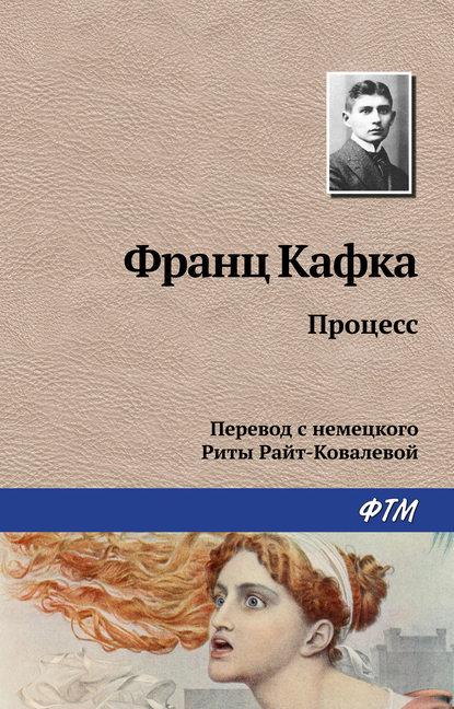 Франц Кафка «Процесс»