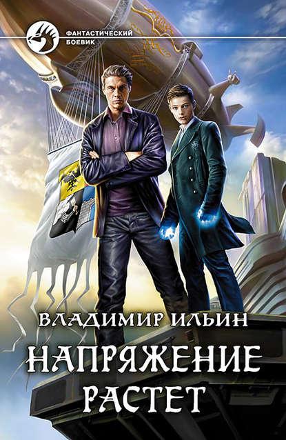 Владимир Ильин «Напряжение»