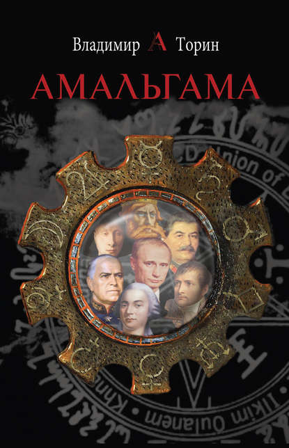 Владимир Торин «Амальгама»