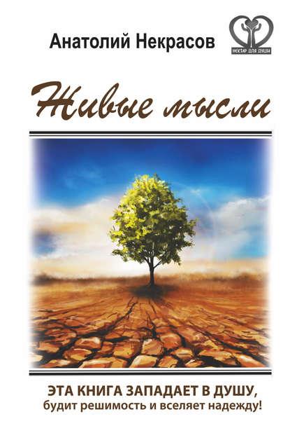 «Живые мысли» Анатолий Некрасов