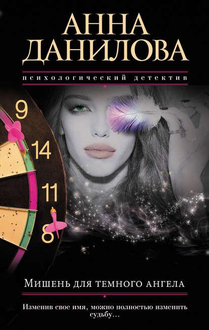 Анна Данилова «Мишень для темного ангела»