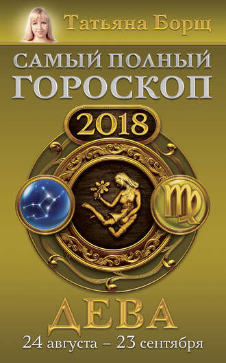 татьяна борщ гороскоп на 2018 год телец по месяцам