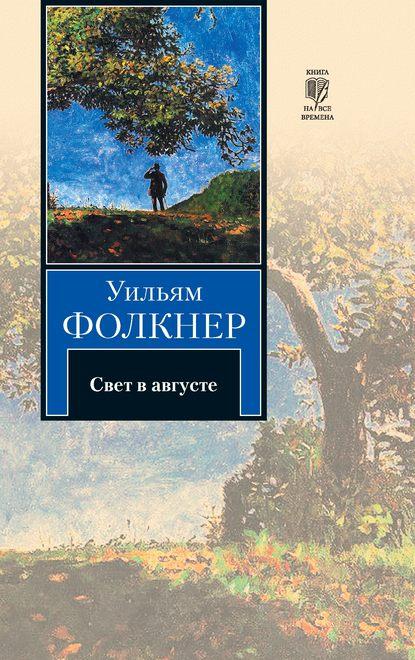 Уильям Фолкнер «Свет в августе»