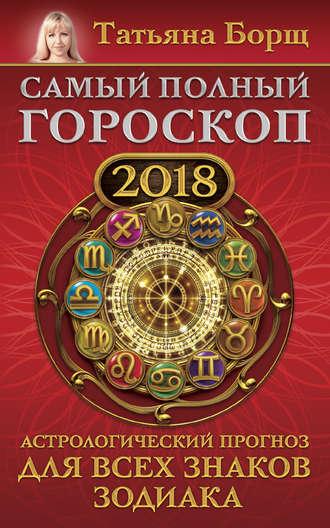 татьяна борщ самый полный гороскоп на 2018 год стрелец