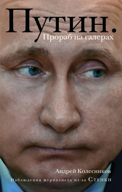 Книга Путин. Прораб на галерах