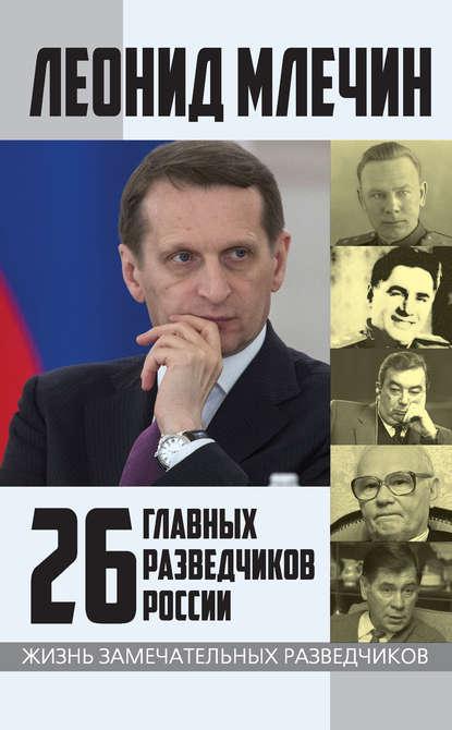 Млечин, Л. М.  26 главных разведчиков России.