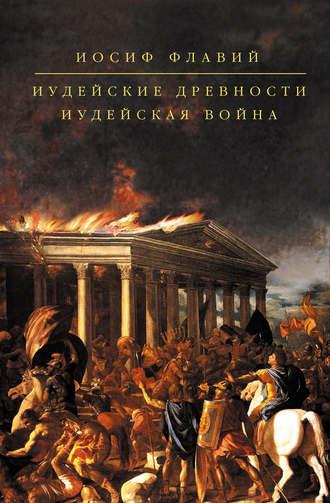 Иосиф флавий, «история иудейской войны» иосифа флавия.