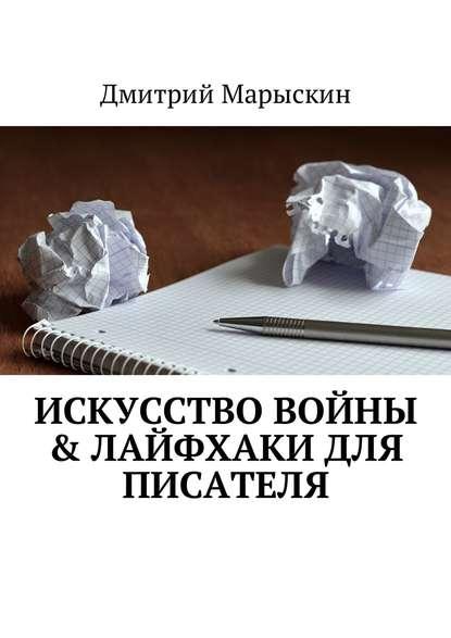 Мудрый Воин - Искусство войны для писателей