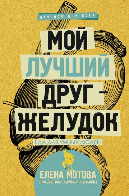 Елена Мотова «Мой лучший друг – желудок. Еда для умных людей»