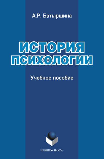 Батыршина А. Р. — История психологии. Учебное пособие