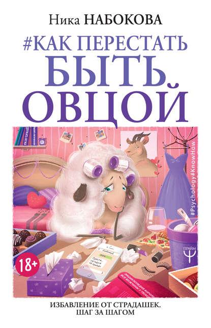 Книга #Как перестать быть овцой. Избавление от страдашек. Шаг за шагом