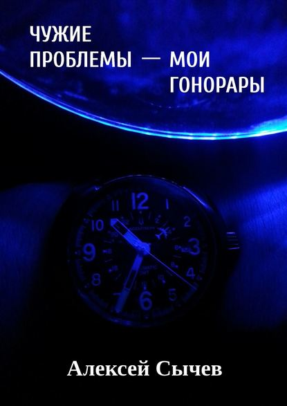 Алексей Сычев - Чужие проблемы – мои гонорары